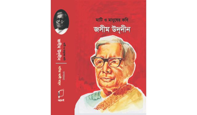 Book launch marking Polli-kobi Jasimuddin's 37th death anniversary